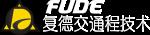 复德交通工程技术【官网】